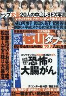 実話BUNKA (ブンカ) タブー 2019年 10月号 [雑誌]