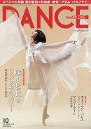 DANCE MAGAZINE (ダンスマガジン) 2019年 10月号 [雑誌]