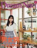 Dream Navi (ドリームナビ) 2019年 10月号 [雑誌]