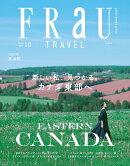FRaU (フラウ) 2019年 10月号 [雑誌]