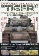MODEL Art(モデル アート)増刊 タンクモデリングガイド タイガー戦車の塗装とウェザリング 2019年 10月号 [雑誌]