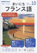 NHK ラジオ まいにちフランス語 2019年 10月号 [雑誌]