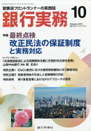 銀行実務 2019年 10月号 [雑誌]