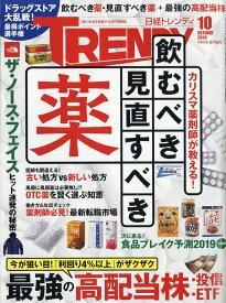 日経 TRENDY (トレンディ) 2019年 10月号 [雑誌]