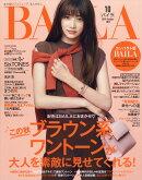 コンパクト版BAILA (バイラ) 2019年 10月号 [雑誌]