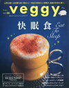 veggy (ベジィ) 2019年 10月号 [雑誌]