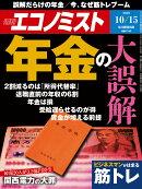 【入荷予約】エコノミスト 2019年 10/15号 [雑誌]