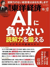 週刊 東洋経済 2019年 10/12号 [雑誌]