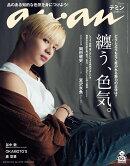 anan (アンアン) 2019年 10/23号 [雑誌]