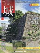週刊 日本の城 改訂版 2019年 10/8号 [雑誌]