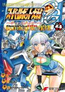 スーパーロボット大戦OG-ジ・インスペクターーRecord of ATX Vol.4 BAD BEAT BUNKER