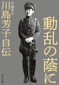 動乱の蔭に 川島芳子自伝 (中公文庫 か93-1) [ 川島 芳子 ]