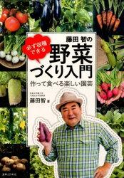 藤田智の必ず収穫できる野菜づくり入門