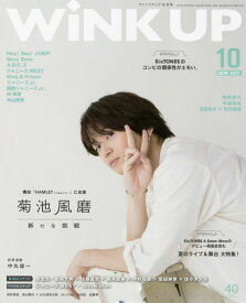 Wink up (ウィンク アップ) 2019年 10月号 [雑誌]