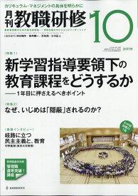 教職研修 2019年 10月号 [雑誌]