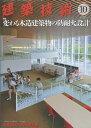 建築技術 2019年 10月号 [雑誌]