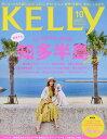 KELLy (ケリー) 2019年 10月号 [雑誌]