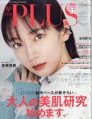 up PLUS(アッププラス) 2019年 10月号 [雑誌]