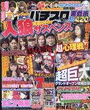 パチスロ実戦術DVD 2019年 10月号 [雑誌]