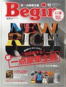 Bigin(ビギン)スペシャル 2019年 10月号 [雑誌]