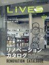 LiVES (ライヴズ) 2019年 10月号 [雑誌]