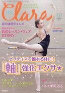 Clara (クララ) 2019年 10月号 [雑誌]
