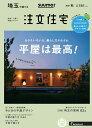 SUUMO注文住宅 埼玉で建てる 2019年秋号 [雑誌]