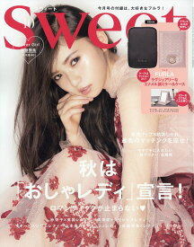 sweet (スウィート) 2019年 10月号 [雑誌]
