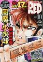 チャンピオン RED (レッド) 2019年 10月号 [雑誌]