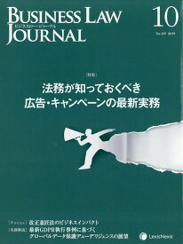 BUSINESS LAW JOURNAL (ビジネスロー・ジャーナル) 2019年 10月号 [雑誌]