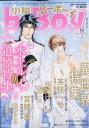 小説b-BOY (ビーボーイ) 2019年 10月号 [雑誌]