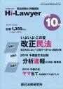 隔月刊 Hi Lawyer (ハイローヤー) 2019年 10月号 [雑誌]