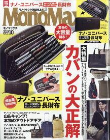Mono Max (モノ・マックス) 2019年 10月号 [雑誌]