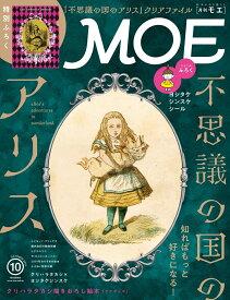 MOE (モエ) 2019年 10月号 [雑誌]