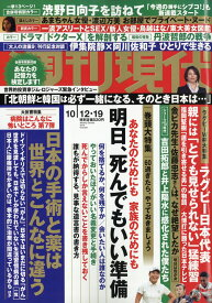 週刊現代 2019年 10/19号 [雑誌]