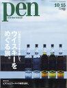 Pen (ペン) 2019年 10/15号 [雑誌]