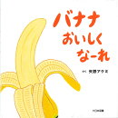 バナナおいしくなーれ