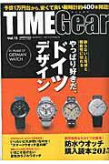 TIMEGear(vol.15)
