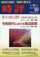 時評 2019年 10月号 [雑誌]