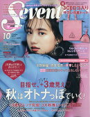 SEVENTEEN (セブンティーン) 2019年 10月号 [雑誌]