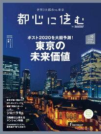 都心に住む by SUUMO (バイ スーモ) 2019年 10月号 [雑誌]