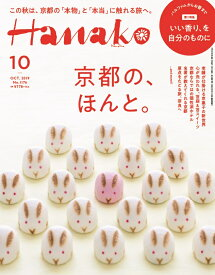 Hanako (ハナコ) 2019年 10月号 [雑誌]