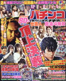 パチンコオリジナル実戦術EX(イーエックス)VOL.4 2019年 10月号 [雑誌]