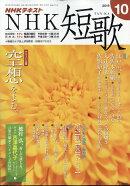 NHK 短歌 2019年 10月号 [雑誌]