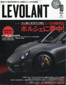 LE VOLANT (ル・ボラン) 2019年 10月号 [雑誌]