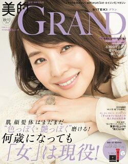 美的GRAND(グラン) 2019秋号