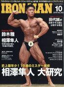 IRONMAN (アイアンマン) 2019年 10月号 [雑誌]