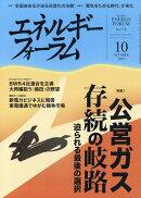 エネルギーフォーラム 2019年 10月号 [雑誌]