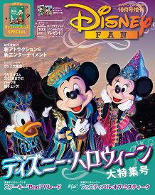 Disney FAN (ディズニーファン)増刊 ディズニーハロウィーン大特集号 2019年 10月号 [雑誌]