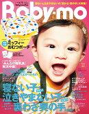 Baby-mo (ベビモ) 2019年 10月号 [雑誌]